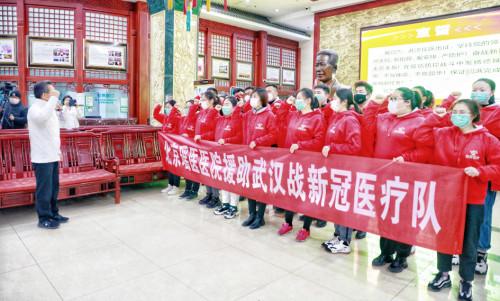 """首支民族医疗队出征武汉战""""疫 """" 北京瑶医医院20位医护英雄再出发!"""